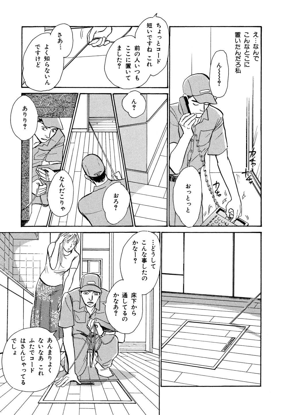 百鬼夜行抄_12_0161.jpg