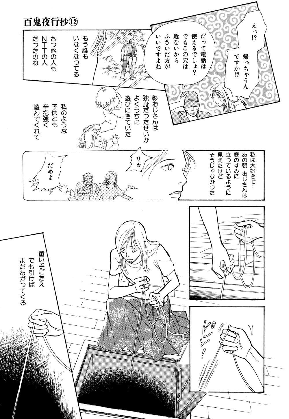 百鬼夜行抄_12_0165.jpg