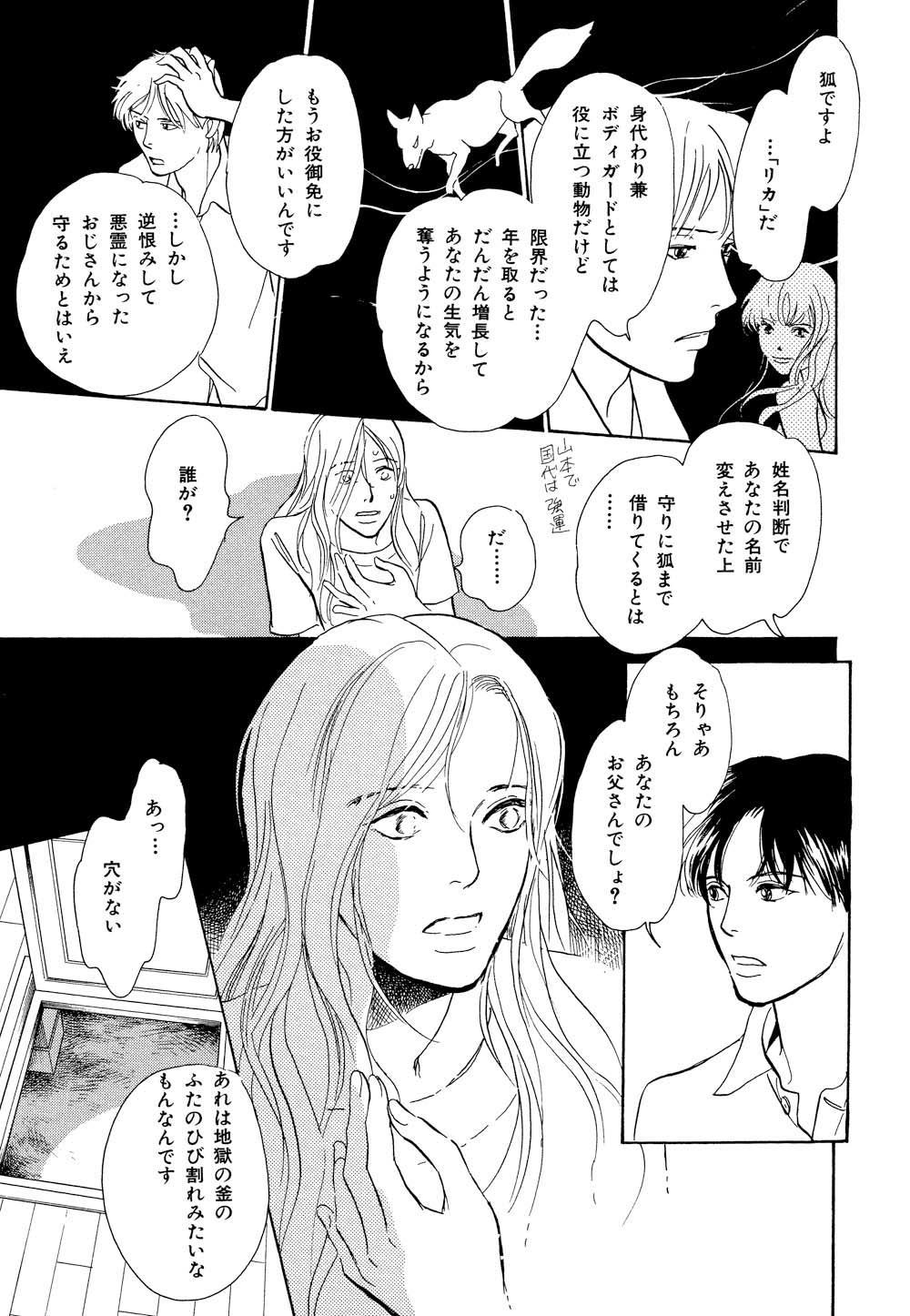 百鬼夜行抄_12_0177.jpg