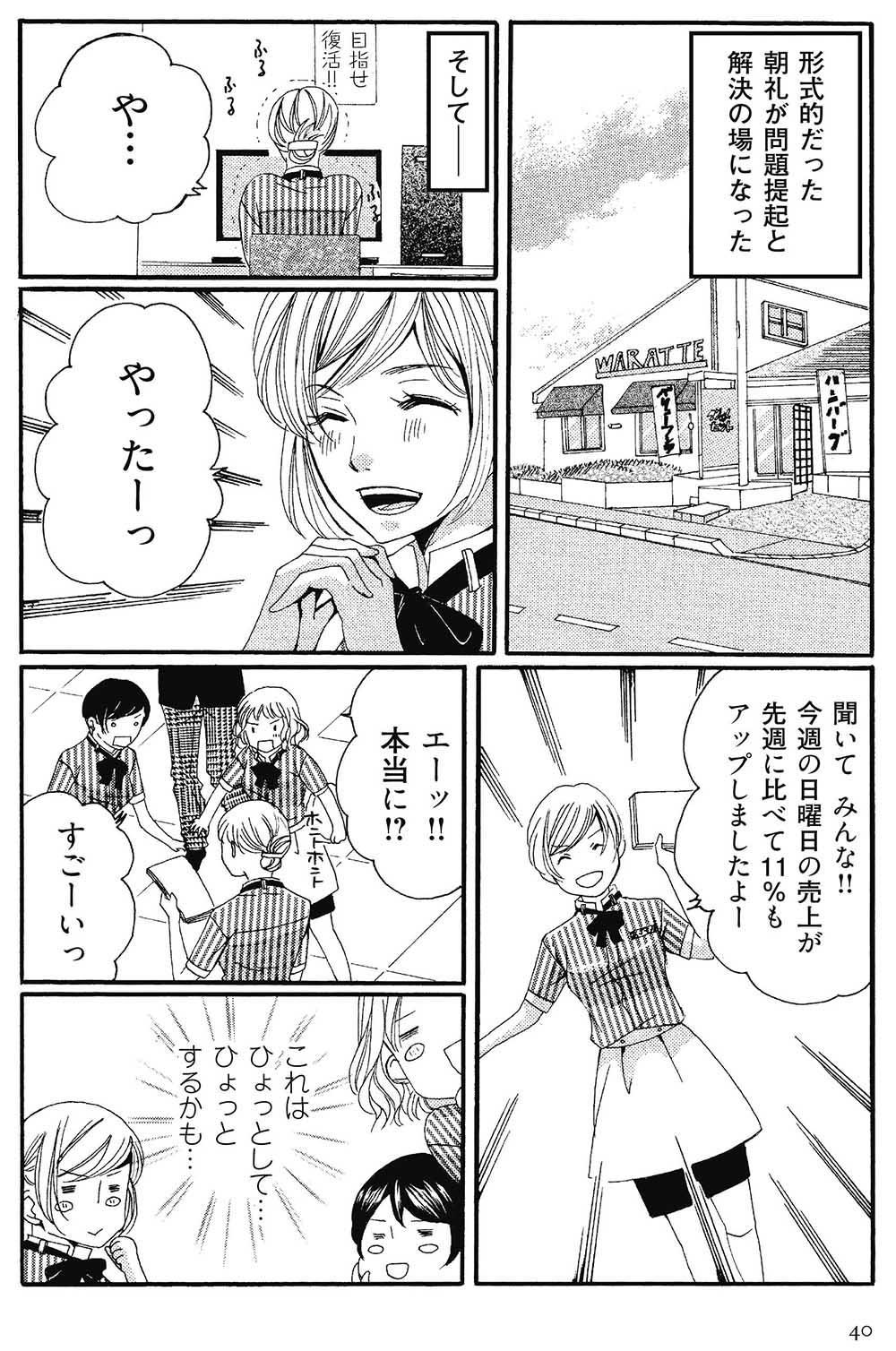 マンガで伝授 デッドライン仕事術001-095.pdf-40.jpg