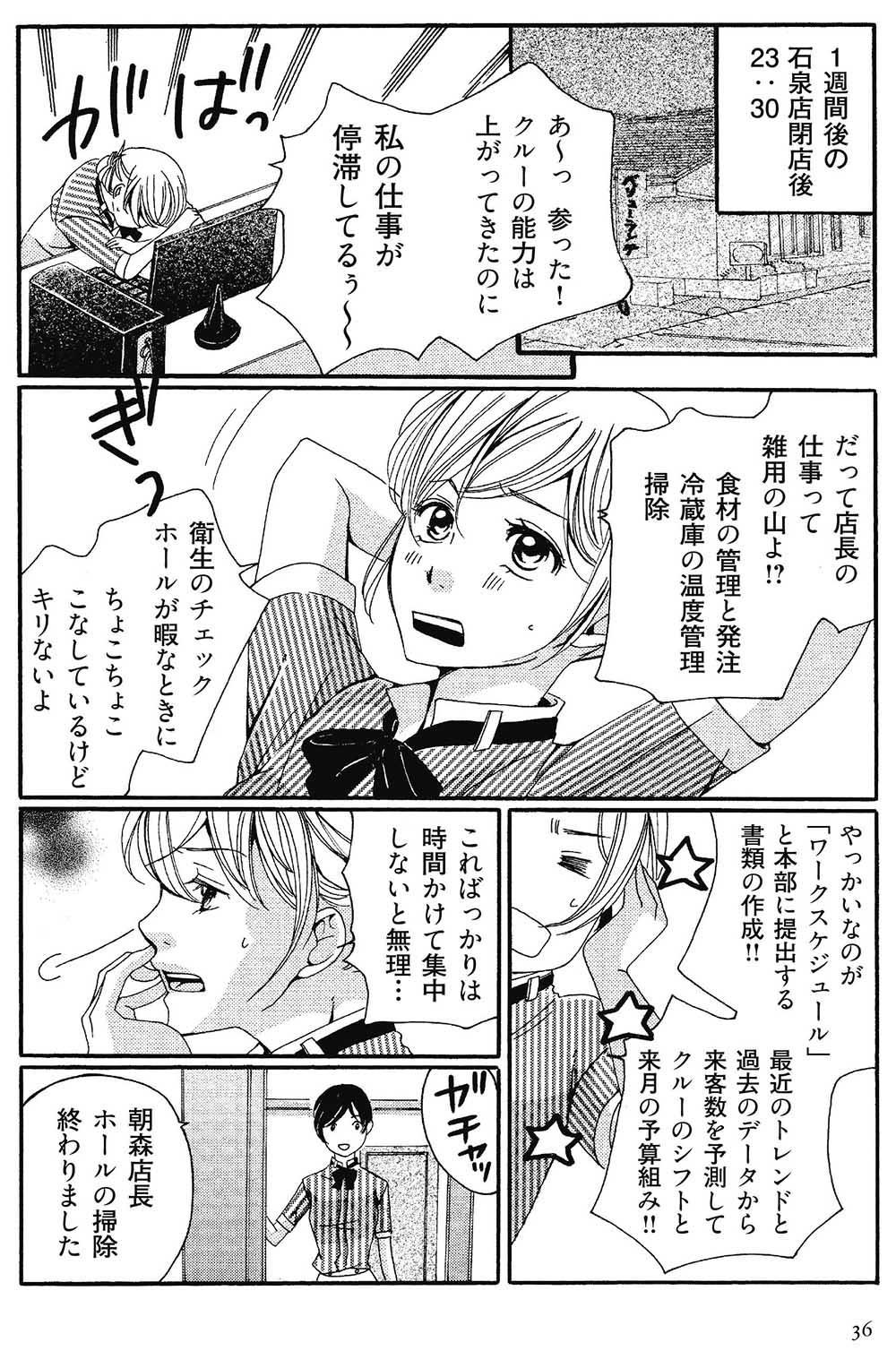 マンガで伝授 デッドライン仕事術001-095.pdf-36.jpg
