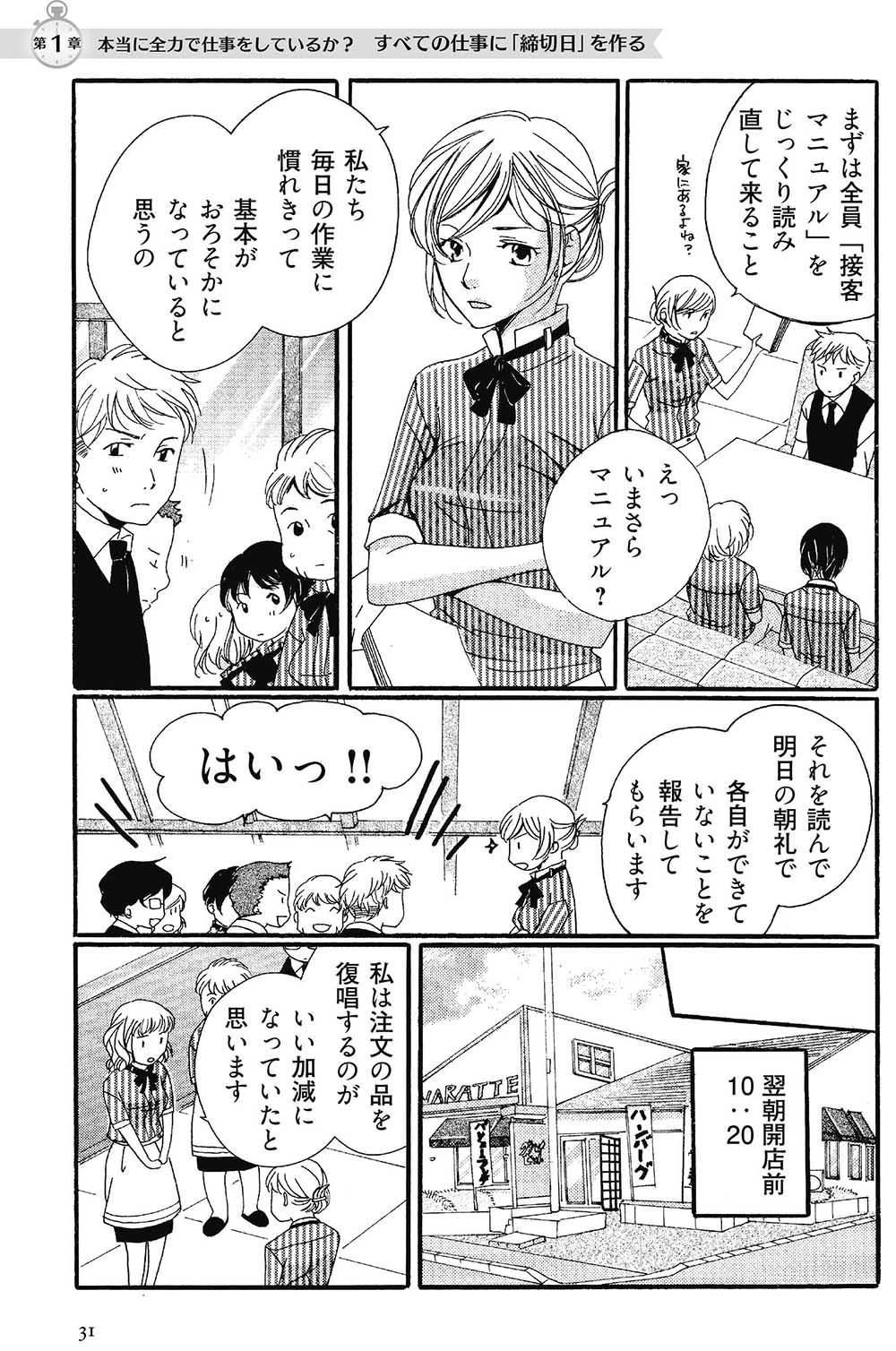 マンガで伝授 デッドライン仕事術001-095.pdf-31.jpg