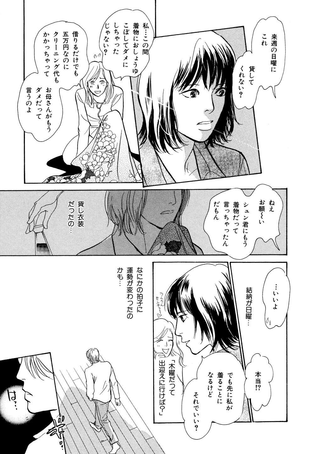 百鬼夜行抄_13_0091.jpg