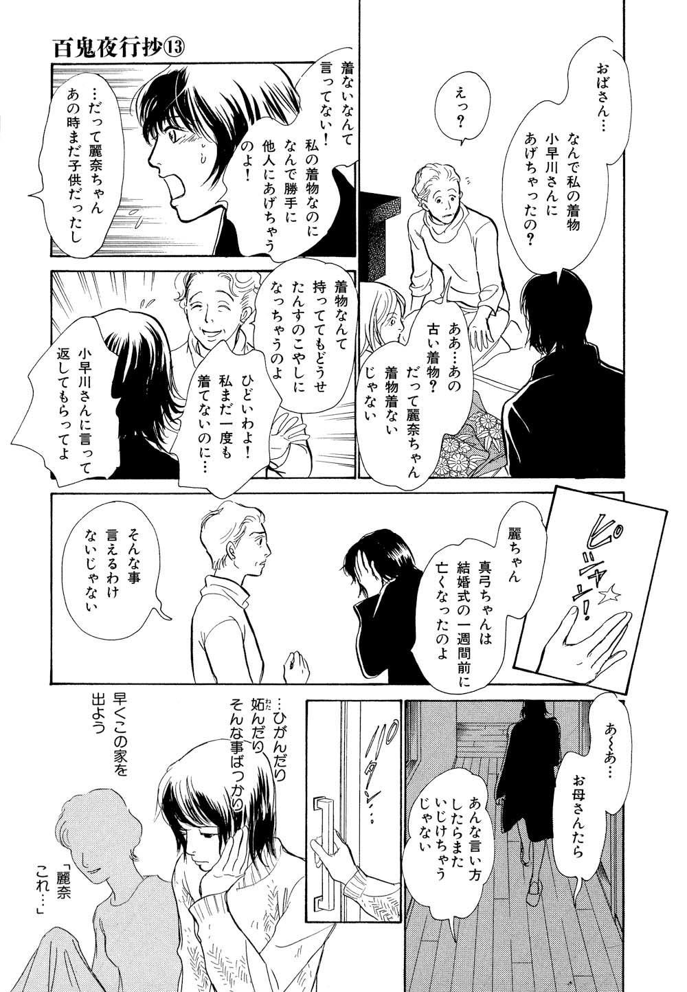 百鬼夜行抄_13_0079.jpg