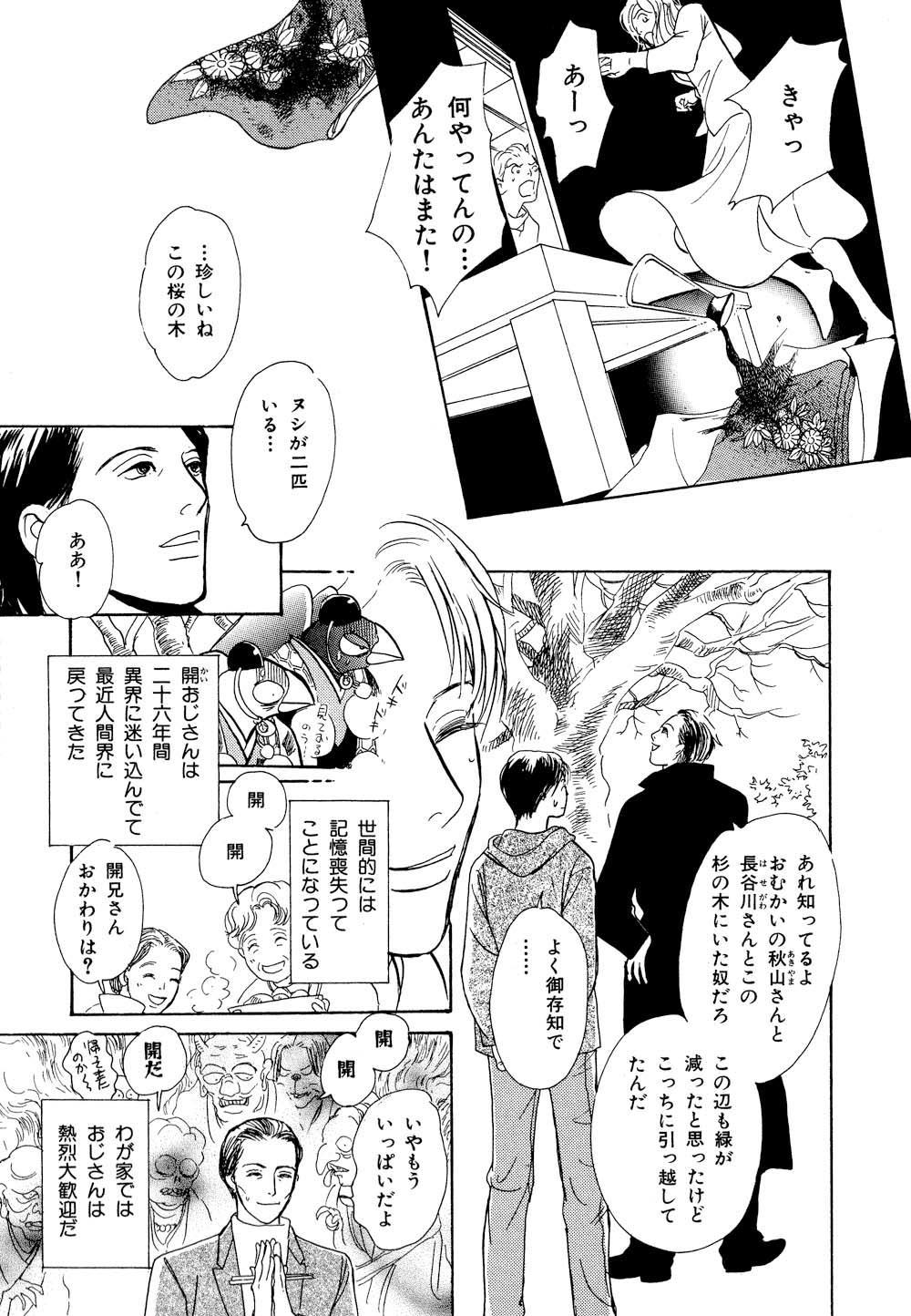 百鬼夜行抄_13_0081.jpg