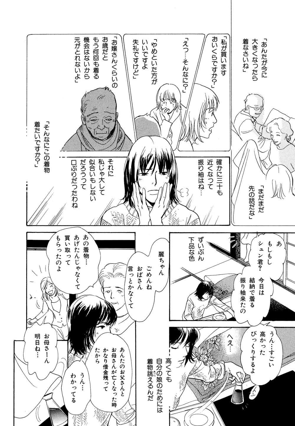 百鬼夜行抄_13_0080.jpg