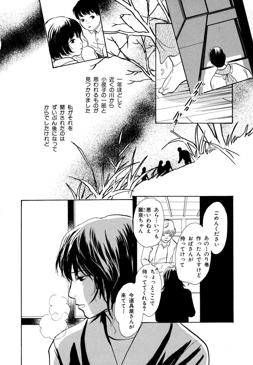 百鬼夜行抄_13_0076.jpg