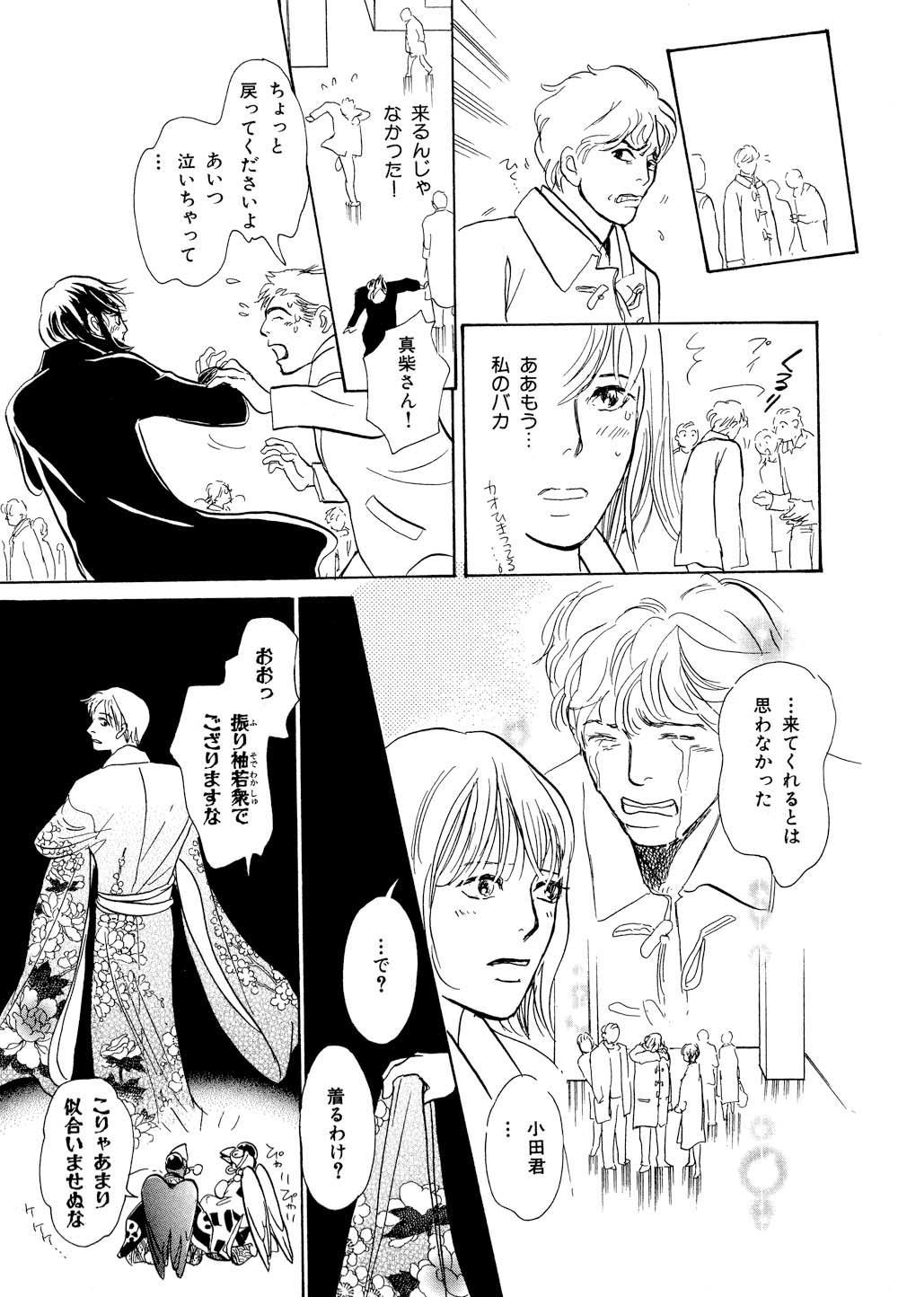 百鬼夜行抄_13_0107.jpg