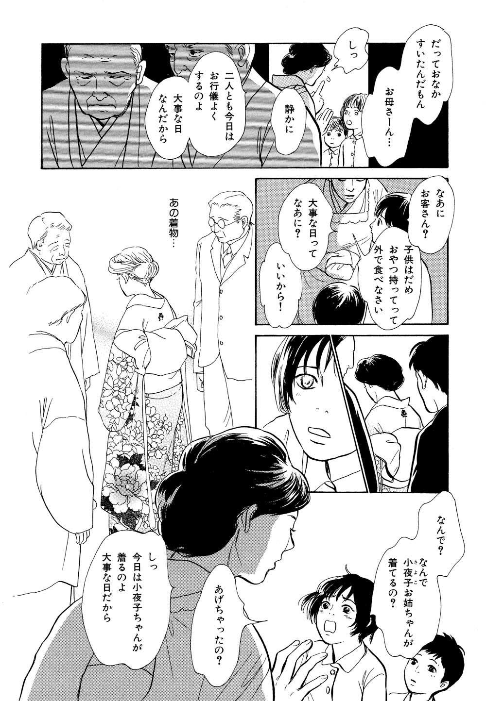 百鬼夜行抄_13_0074.jpg