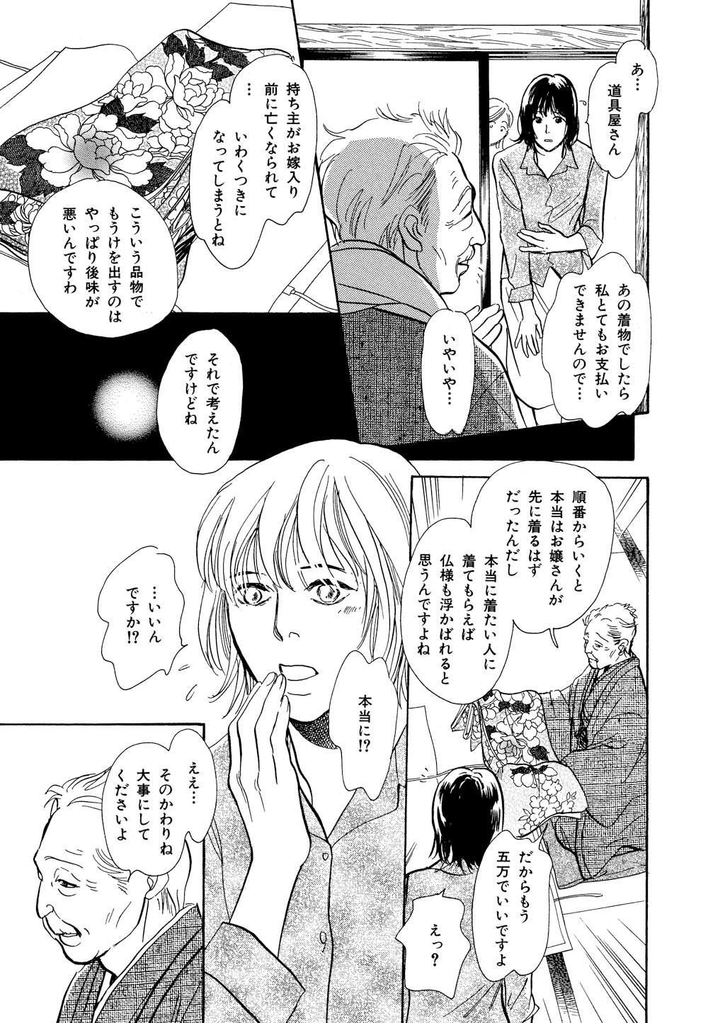 百鬼夜行抄_13_0089.jpg