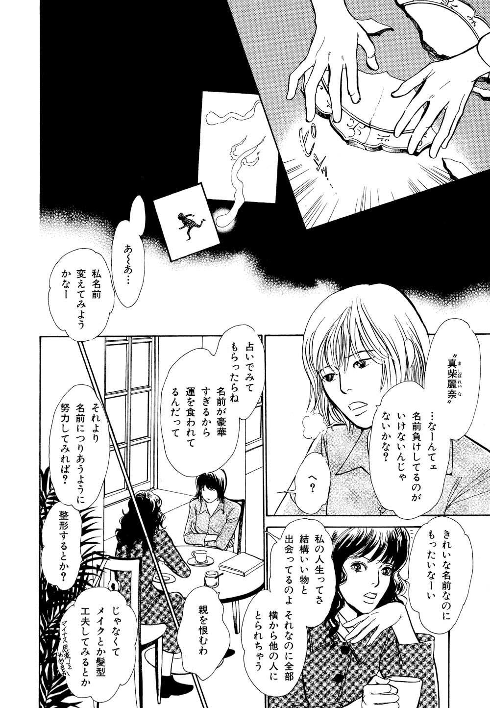 百鬼夜行抄_13_0086.jpg