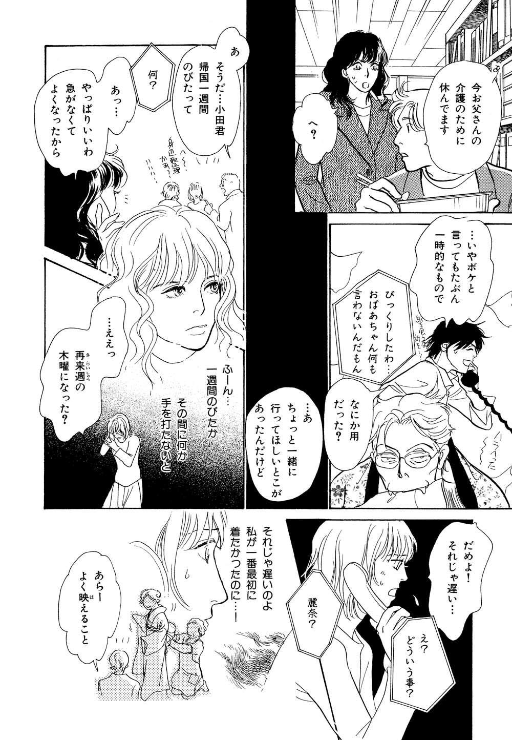 百鬼夜行抄_13_0096.jpg
