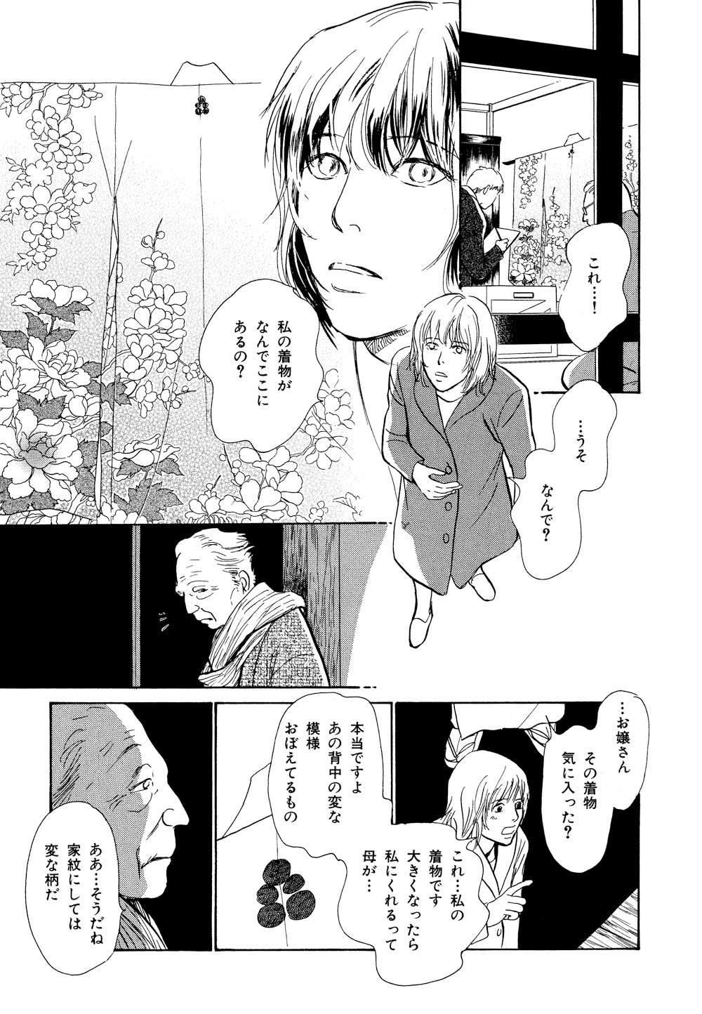 百鬼夜行抄_13_0077.jpg
