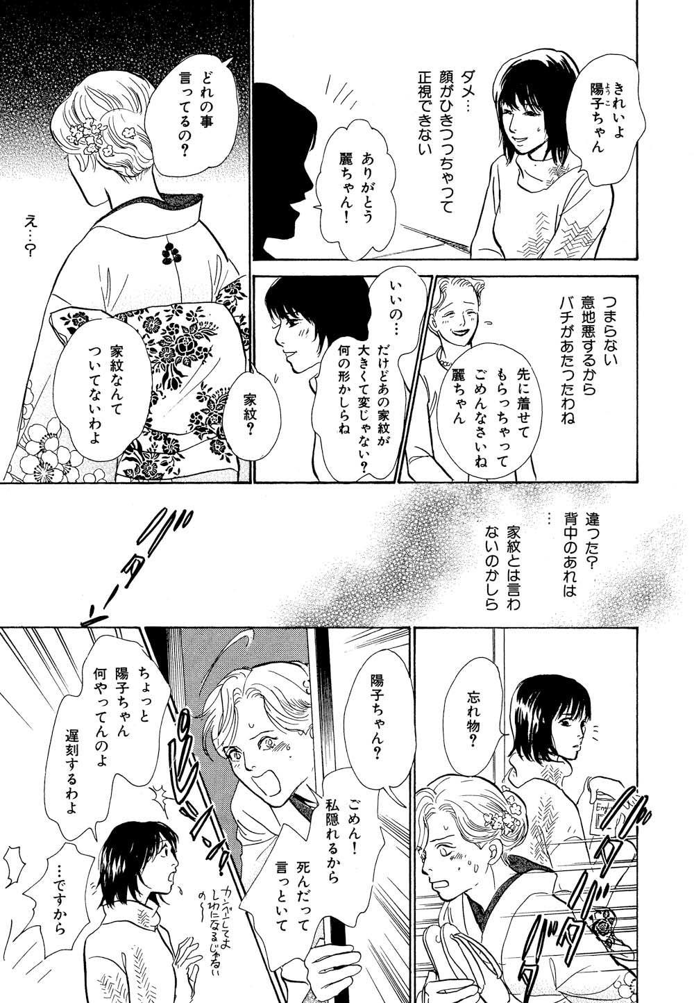 百鬼夜行抄_13_0097.jpg