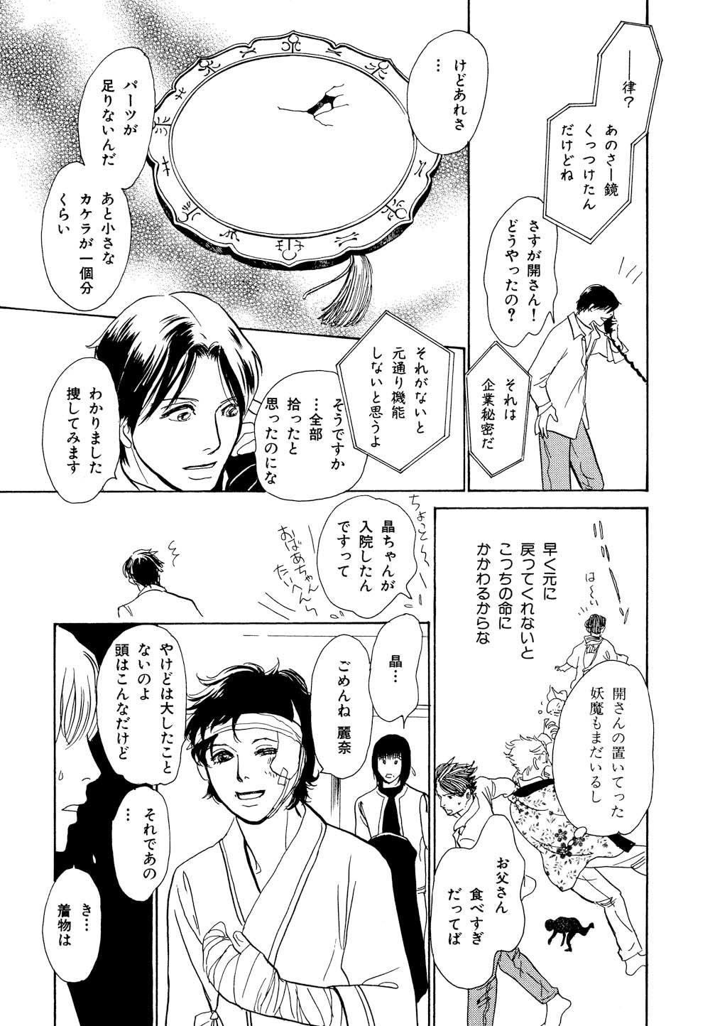 百鬼夜行抄_13_0105.jpg