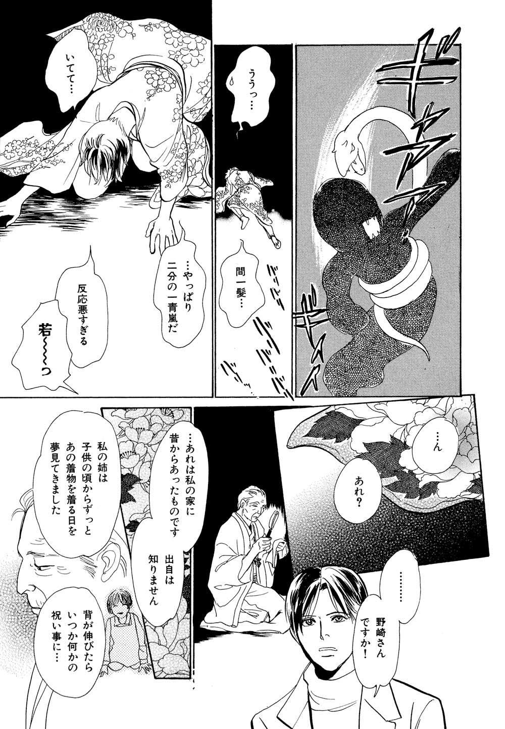 百鬼夜行抄_13_0109.jpg