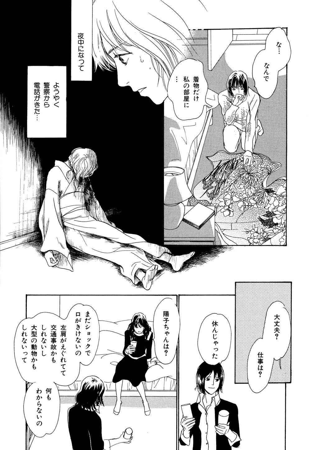 百鬼夜行抄_13_0101.jpg