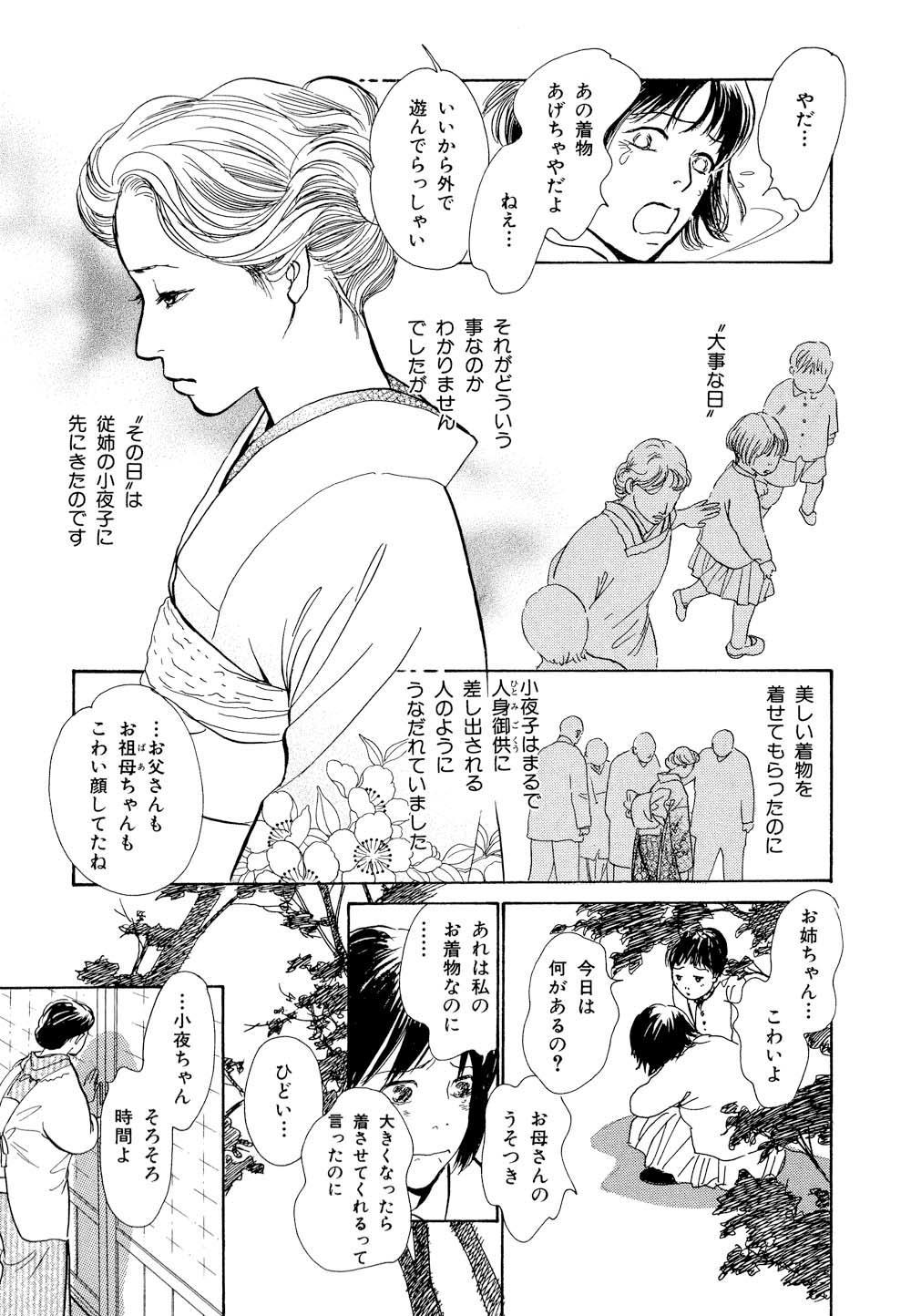 百鬼夜行抄_13_0075.jpg