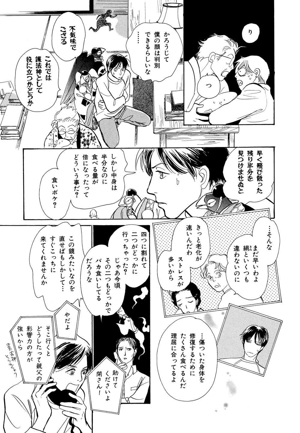 百鬼夜行抄_13_0093.jpg
