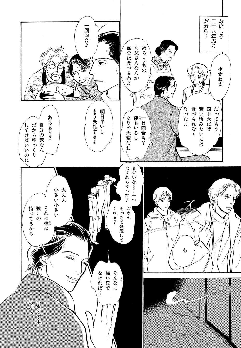 百鬼夜行抄_13_0082.jpg
