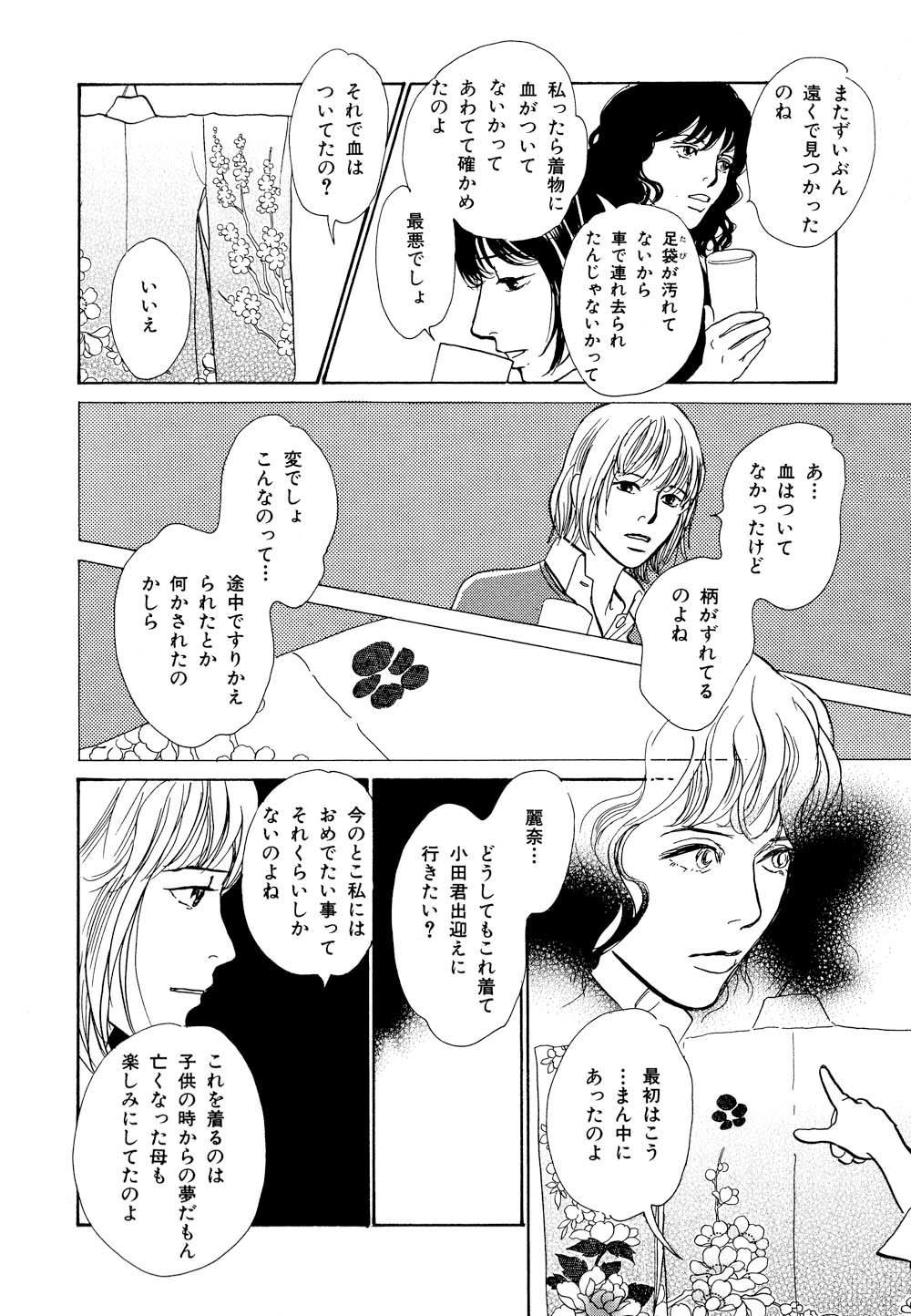 百鬼夜行抄_13_0102.jpg