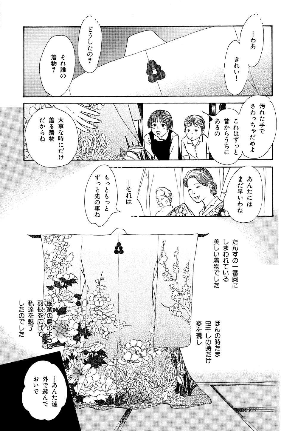 百鬼夜行抄_13_0073.jpg