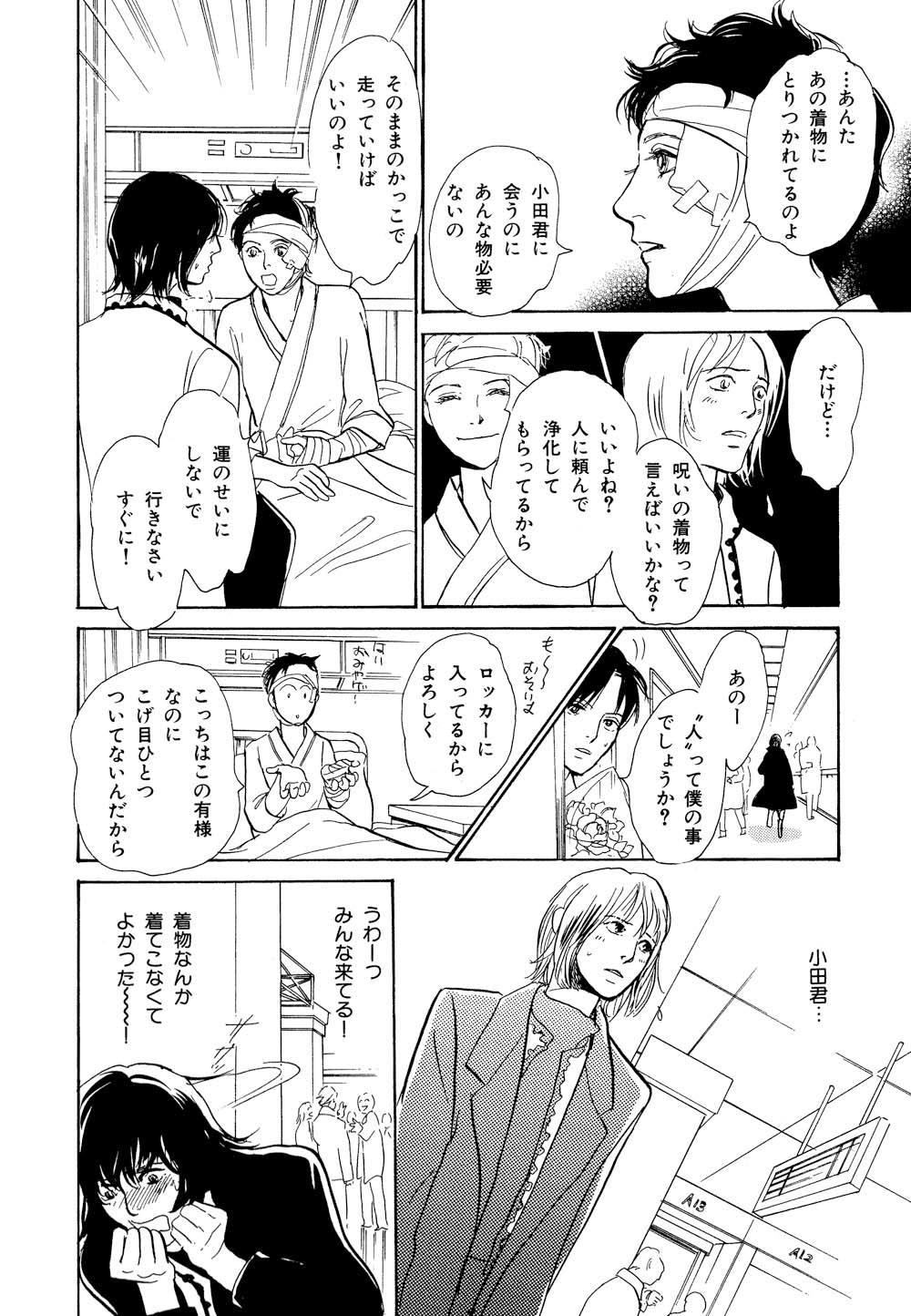 百鬼夜行抄_13_0106.jpg