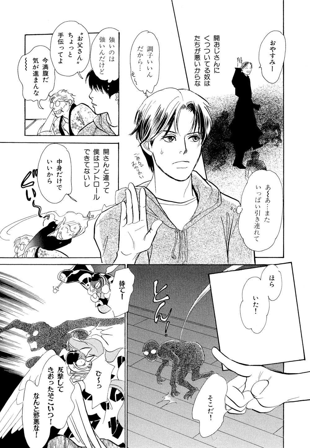 百鬼夜行抄_13_0083.jpg