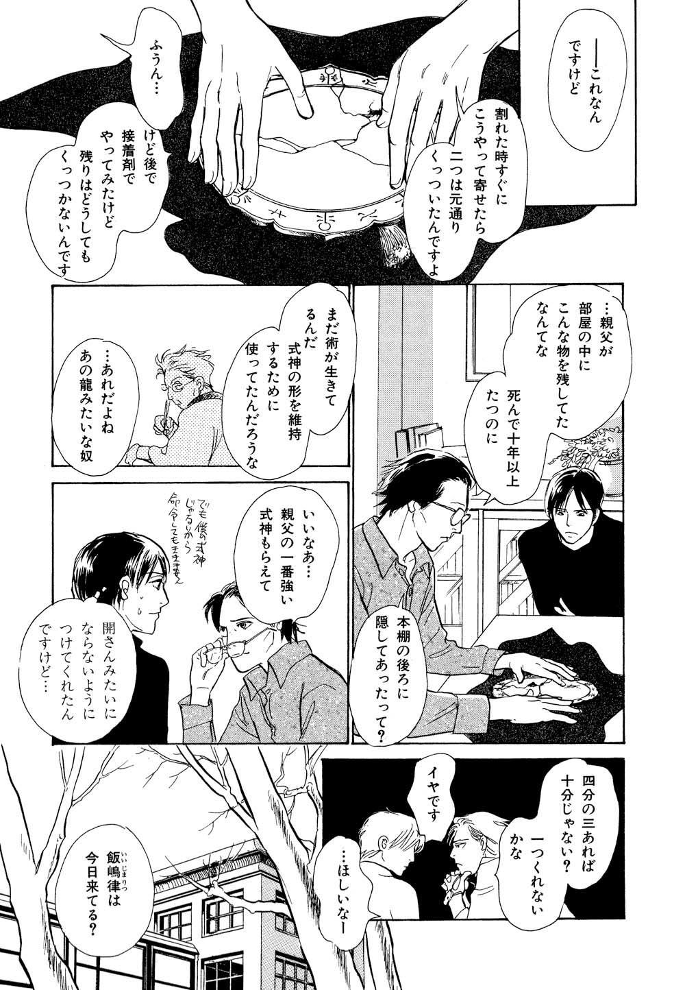 百鬼夜行抄_13_0095.jpg