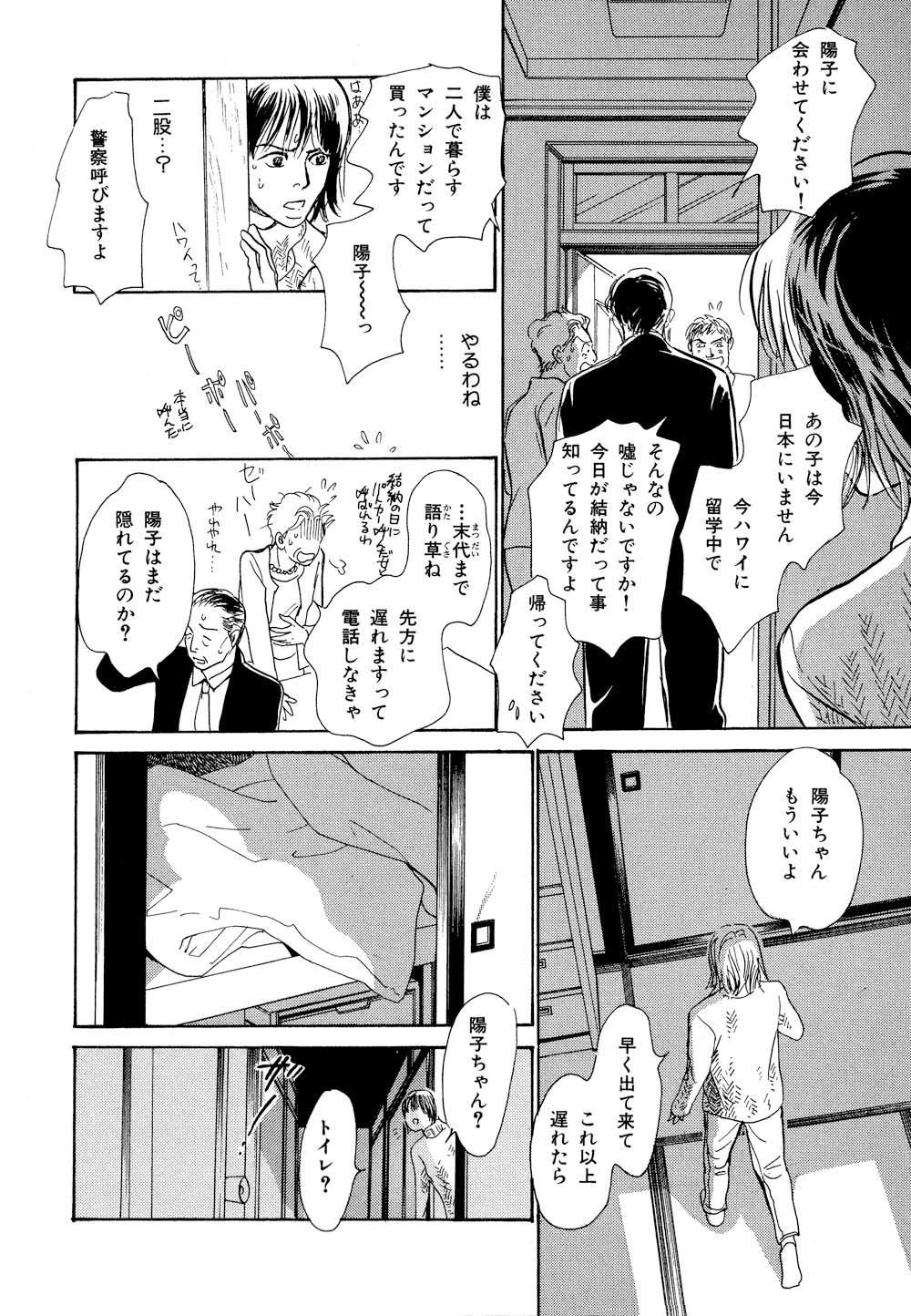 百鬼夜行抄_13_0098.jpg