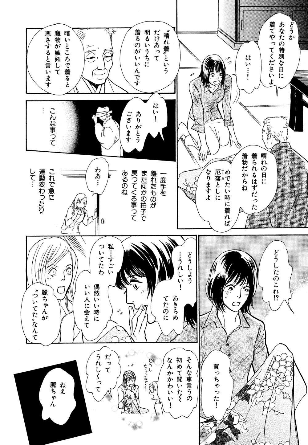 百鬼夜行抄_13_0090.jpg
