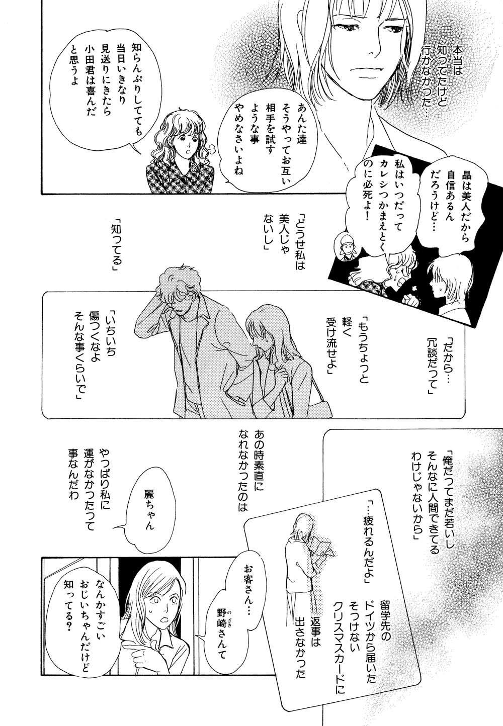 百鬼夜行抄_13_0088.jpg