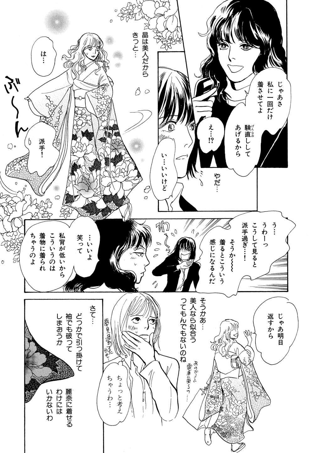 百鬼夜行抄_13_0103.jpg