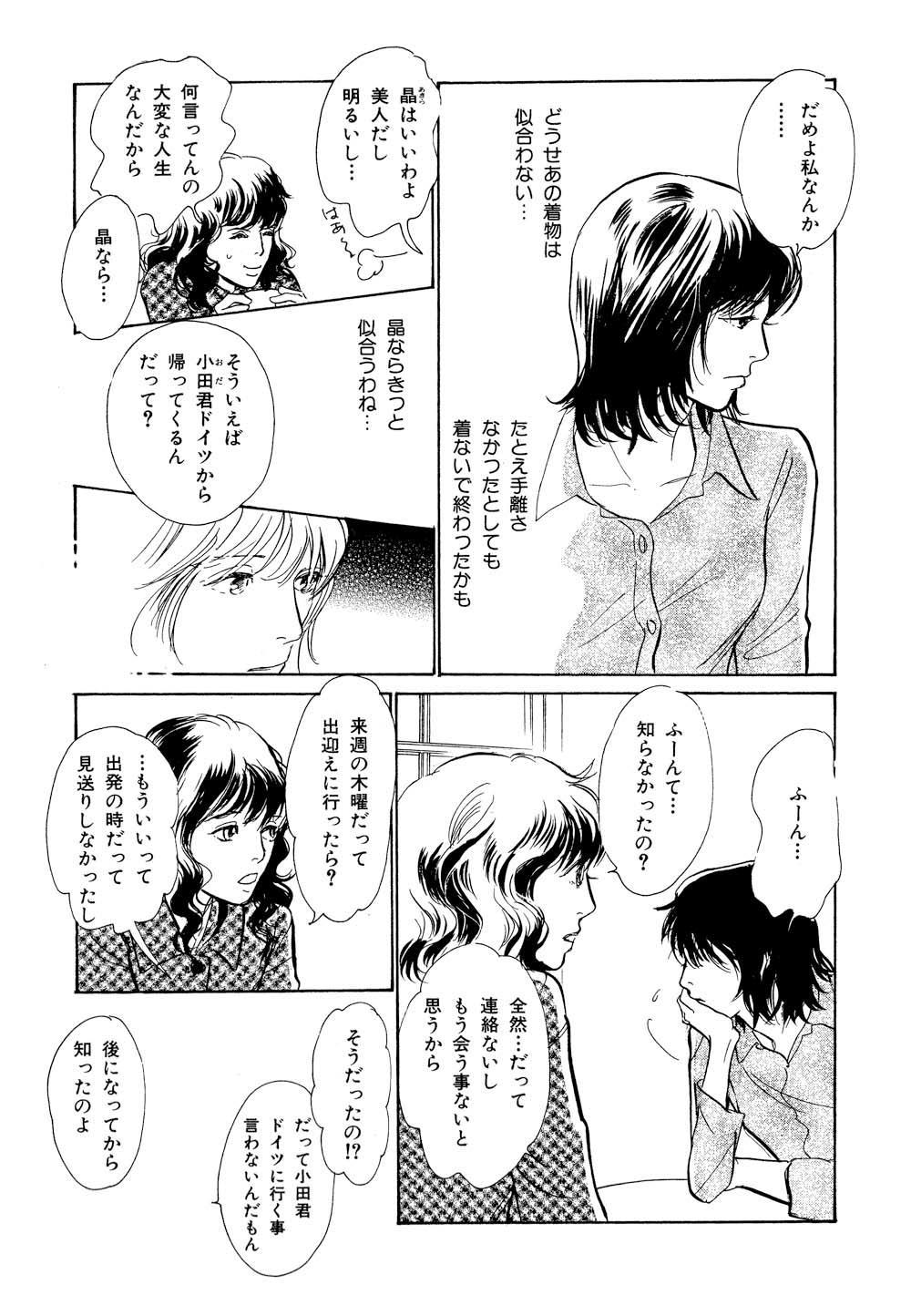 百鬼夜行抄_13_0087.jpg