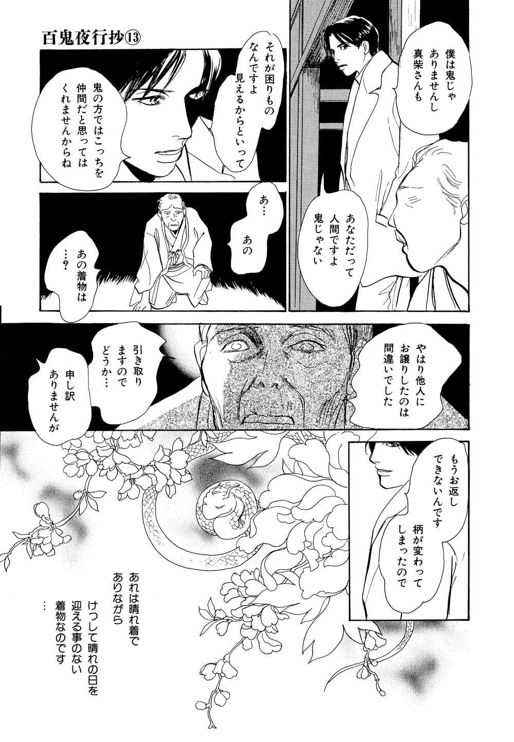 百鬼夜行抄_13_0111.jpg