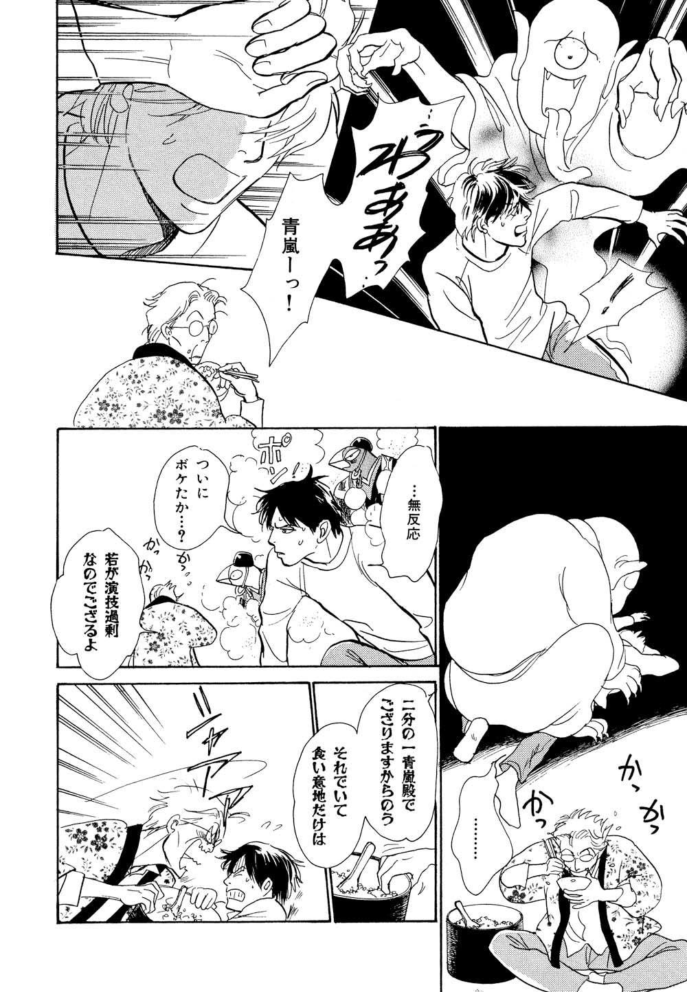 百鬼夜行抄_13_0092.jpg