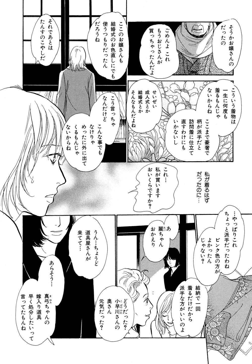 百鬼夜行抄_13_0078.jpg