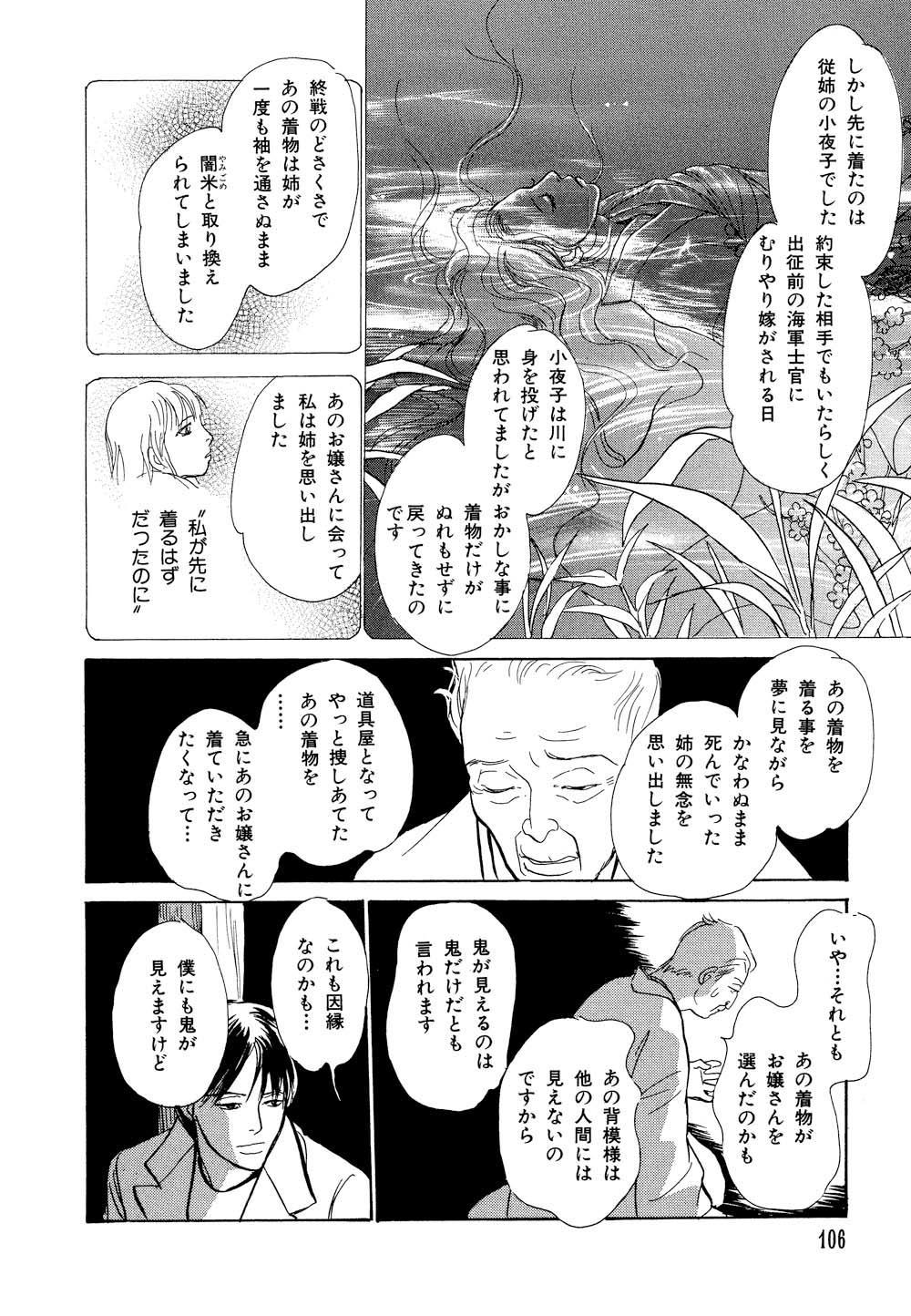 百鬼夜行抄_13_0110.jpg