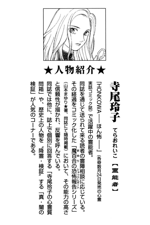 ★魔百合の恐怖報告扉.jpg