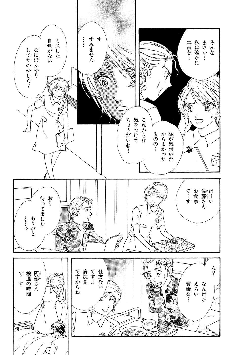 hakui_0001_0149.jpg