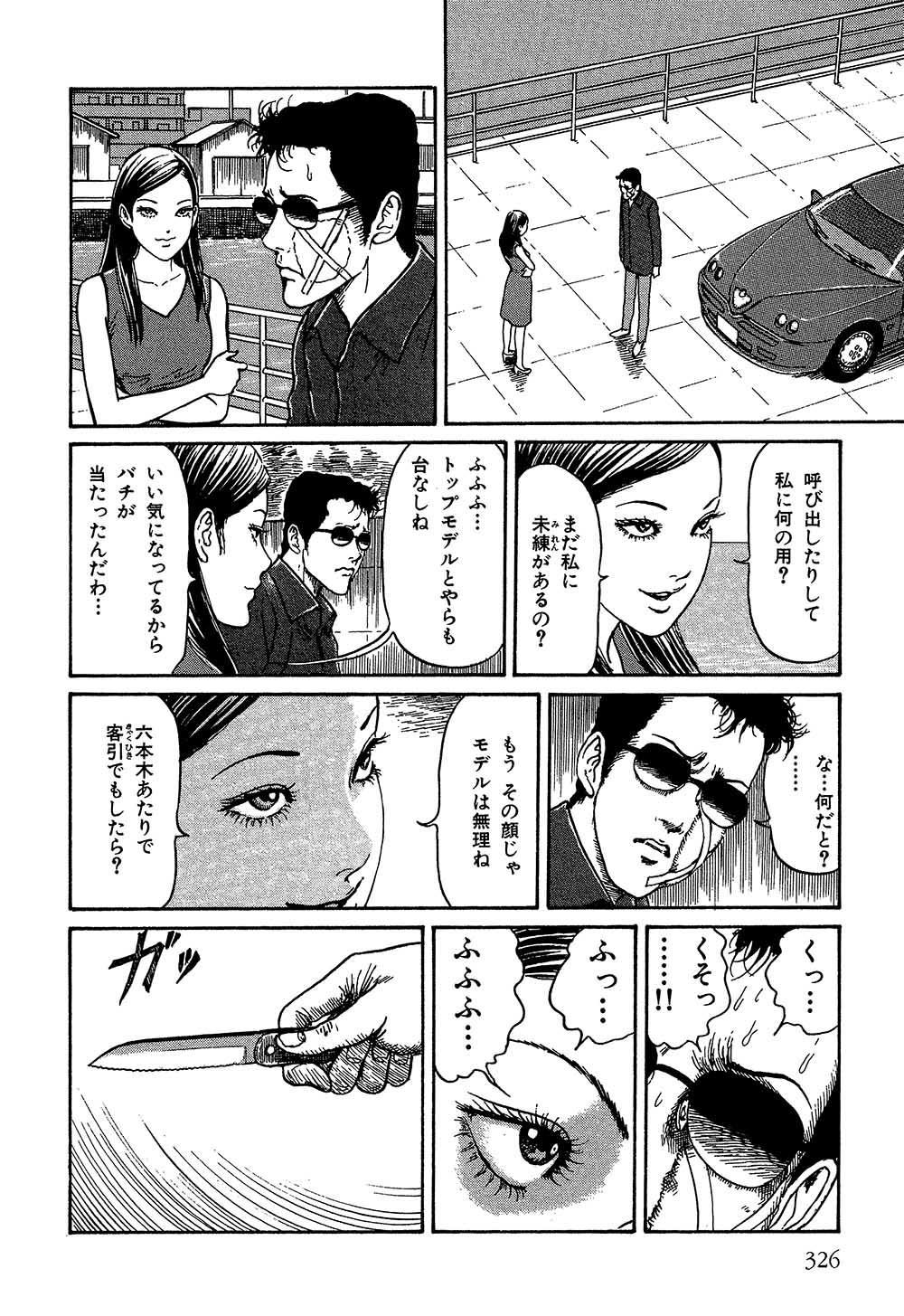 itouj_0002_0328.jpg