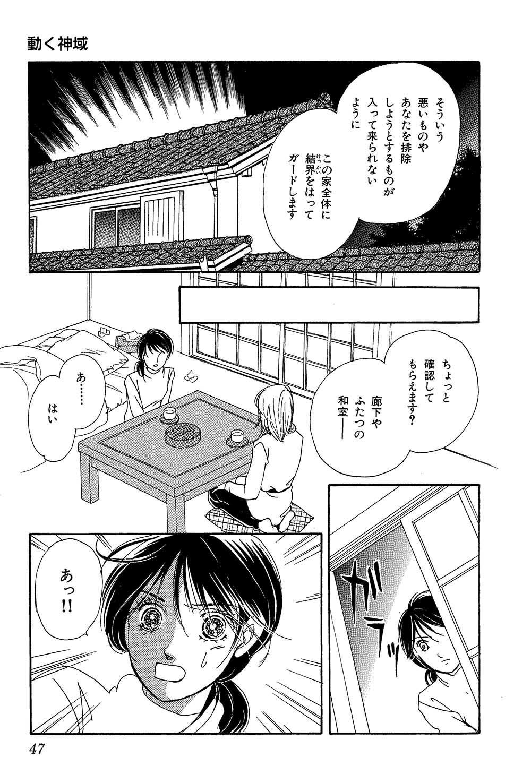 鬼門上の亡者_0047.jpg