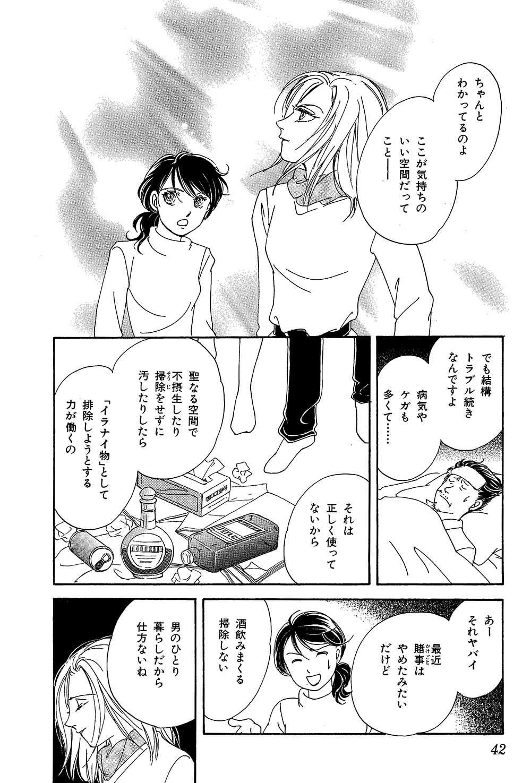 鬼門上の亡者_0042.jpg