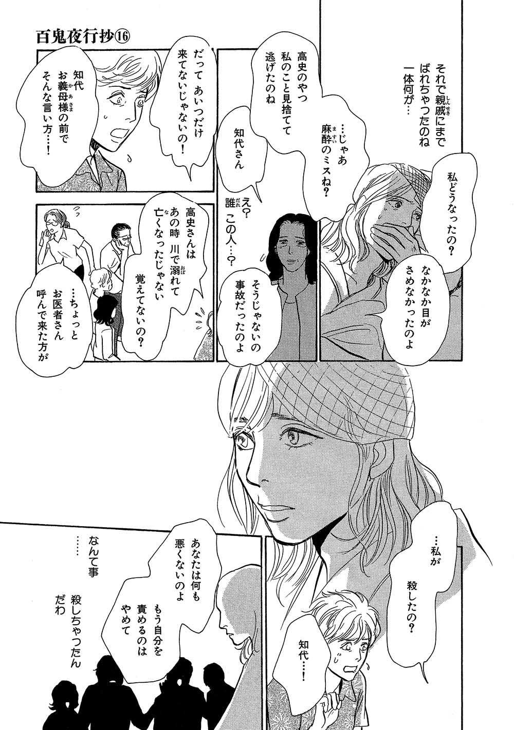 hyakki_0016_0075.jpg