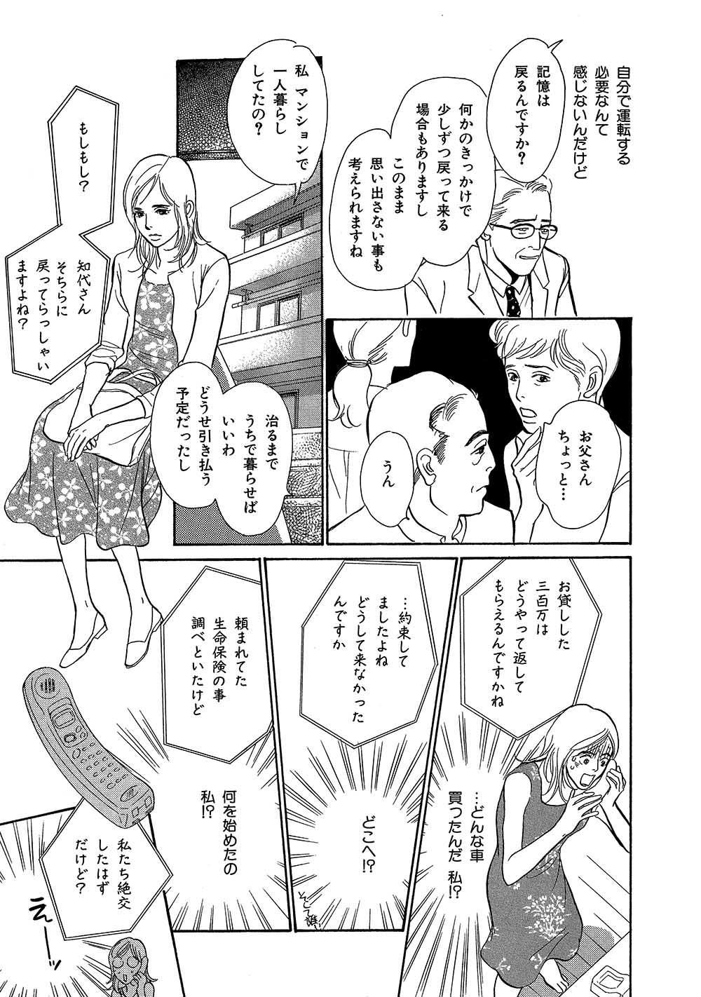 hyakki_0016_0077.jpg