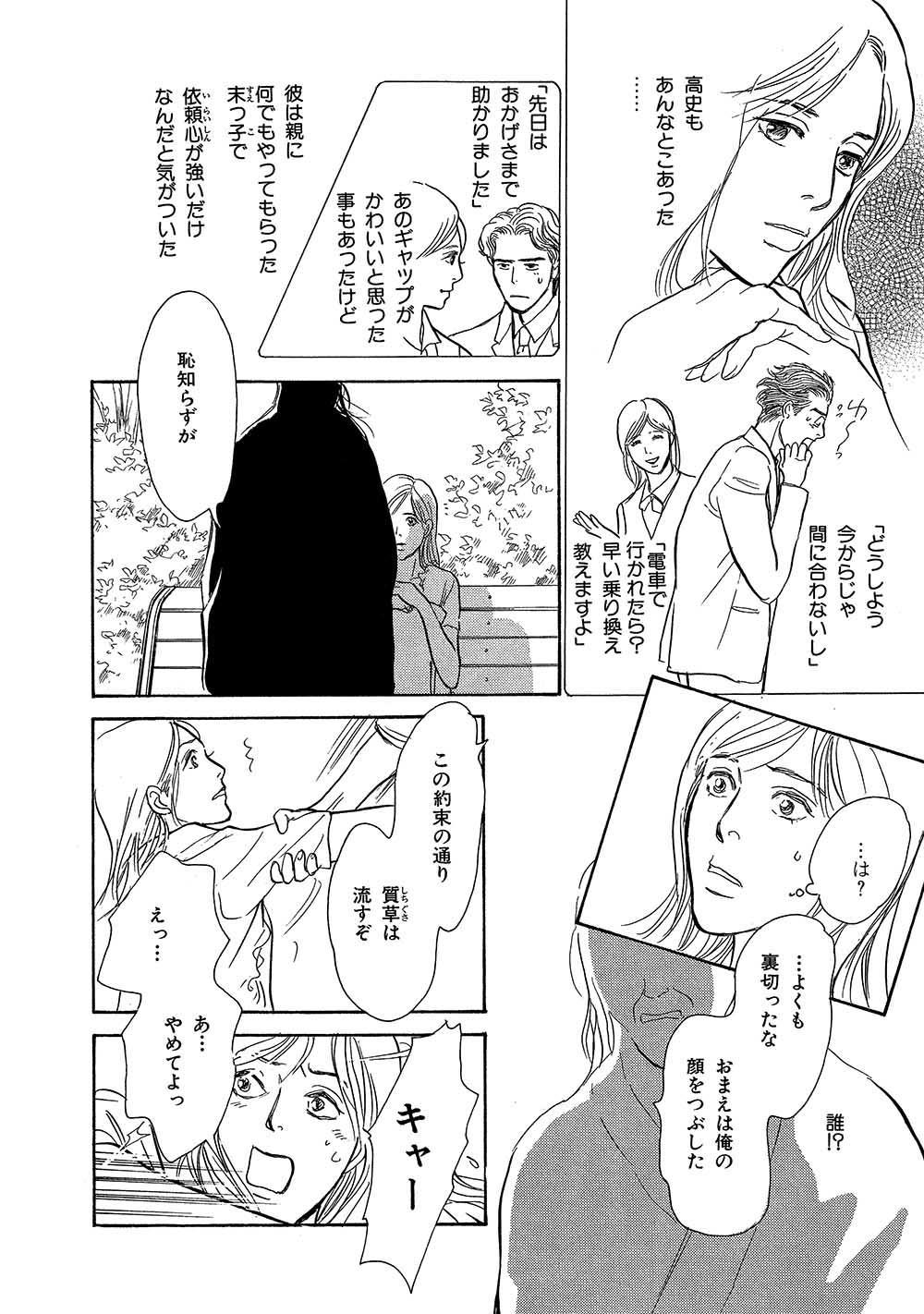 hyakki_0016_0080.jpg