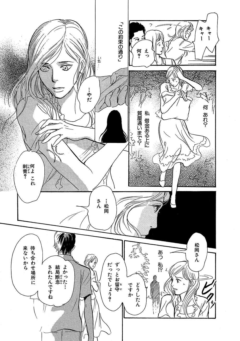 hyakki_0016_0081.jpg