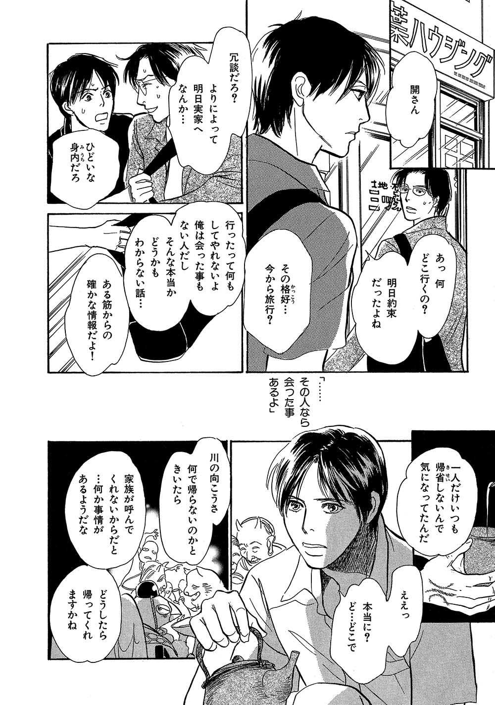 hyakki_0016_0086.jpg