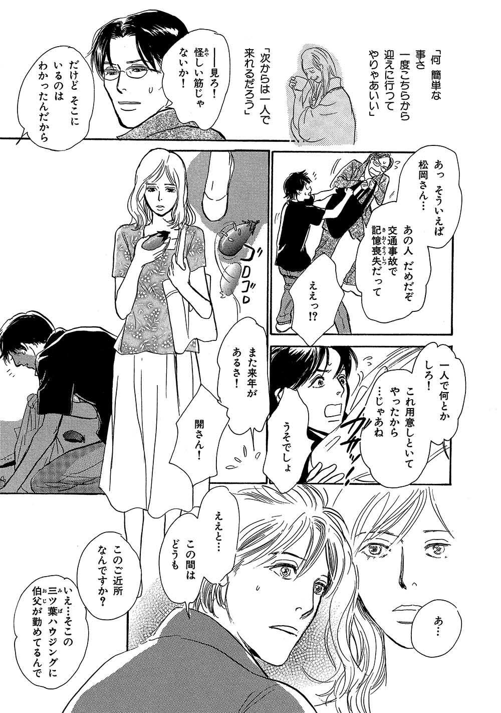hyakki_0016_0087.jpg