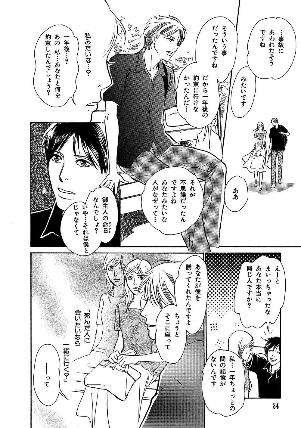 hyakki_0016_0088.jpg
